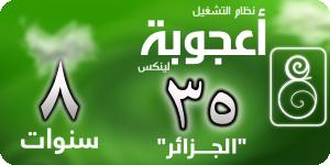 إطلاق أعجوبة الجزائر